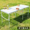 折り畳み式アウトドアテーブル 1815 テーブル レジャーテーブル ピクニックテーブル アウトドアテーブル