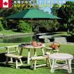 ラウンドテーブル 天然木 アウトドア ガーデンファニチャー ホワイトシダー 米杉 ログファニチャー セット 屋外 代引不可