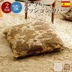 スペイン製座布団カバー FLORES フロレス 2枚セット 座布団 カバー フィット ストレッチ