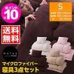マイクロファイバー寝具3点セット mofua モフア シングル