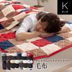 mofua モフア プレミアム マイクロファイバー毛布(キングサイズ)