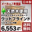 ウッドブラインド タチカワ ブラインド 標準タイプ 高さ 50〜108cm ・幅 48〜64cm 日本製