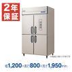 フクシマ 業務用冷凍冷蔵庫 縦型 ARD-121PMD 幅1200×奥行800×高さ1950(mm)