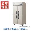 新品:フクシマ 業務用冷蔵庫 縦型 ARN-090RM 幅900×奥行650×高さ1950(mm)