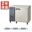 新品:福島工業(フクシマ) 業務用横型冷蔵庫 154リットル 幅900×奥行600×高さ800(mm) YRC-090RM2