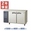 新品:福島工業(フクシマ) 業務用横型冷凍冷蔵庫 1室冷凍タイプ 幅1200×奥行600×高さ800(mm) YRC-121PM2(旧型番:YRC-121PM)