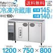 新品:福島工業(フクシマ) 業務用横型冷凍冷蔵庫 1室冷凍タイプ 幅1200×奥行750×高さ800(mm) YRW-121PM2