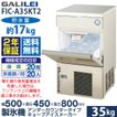 新品:福島工業( フクシマ ) 製氷機 FIC-A35KT アンダーカウンター35kg