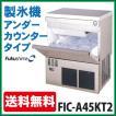 新品:福島工業( フクシマ ) 製氷機 FIC-A45KT アンダーカウンター45kg