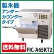 新品:福島工業( フクシマ ) 製氷機 FIC-A65KT アンダーカウンター65kg