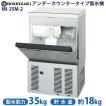 新品:ホシザキ 製氷機 IM-35M-1