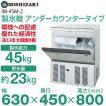 新品:ホシザキ 製氷機 IM-45M-1 アンダーカウンタータイプ 45kg
