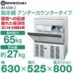 新品:ホシザキ 製氷機 IM-65M-1 アンダーカウンタータイプ 65kg