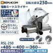新品:スライサー:レマコム 電動ミートスライサー RSL-250