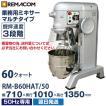 新品:レマコム 業務用ミキサー 60クォート(50Hz専用) RM-B60HAT/50