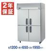 新品:パナソニック 業務用冷蔵庫 タテ型 SRR-K1261S  4ドアタイプ ピラーレスタイプ 幅1200×奥行650×高さ1950(mm)