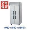 新品:パナソニック 業務用冷凍庫 タテ型 SRF-K983SA  4ドアタイプ インバーター制御 幅900×奥行800×高さ1950(mm)