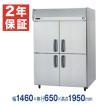 新品:パナソニック 業務用冷凍庫 タテ型 SRF-K1563SA  4ドアタイプ インバーター制御 ピラーレスタイプ