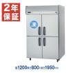 新品:パナソニック (旧サンヨー) 業務用冷凍冷蔵庫 タテ型 SRR-K1281CS (旧型番:SRR-J1281CVSA) 4ドア1室冷凍タイプ 幅1200×奥行800×高さ1950(mm)