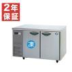 新品:パナソニック テーブル型冷凍冷蔵庫(コールドテーブル) SUR-K1271CA