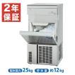 製氷機:パナソニック全自動製氷機 SIM-S2500B