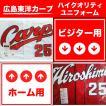 新井貴浩 広島東洋カープ CARP 25 ハイクオリティ ユニフォーム ホーム or ビジター  ユニホーム PR