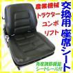 送料無料_建設機械 農業機械用 新品 座席 交換シート 1型