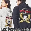 【BETTY BOOP!×REDPEPPER】コラボ ベティー ブープ・ウィング刺繍ジップパーカー 91UC-01