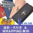 Vivienne Westwood ヴィヴィアン ウエストウッド 6連キーケース 32832
