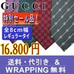 【ネクタイ ブランド】グッチ ネクタイ 特別セール品【メンズ ビジネス】
