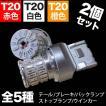 T20 LED 4014 REFL-SMD (レッド/ホワイト/アンバー)シングル球/ダブル球 50連 2個セット