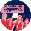 【韓流DVD】BLACK PINK ブラックピンク [ COMEBACK LIVE ] 2017.06.22(日本語字幕)★BLACKPINK/ジェニ/ジス/ロジェ/リサ
