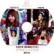 【韓流DVD】 BLACK PINK [ ブルピンハウス #10 ] (2018.03.10)日本語字幕 ★BLACKPINK ブラックピンク