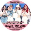 【韓流DVD】 BLACK PINK ブラックピンク [ 2018 TV LIVE COLLECTION  ] DDU-DU DDU-DU  ★BLACKPINK/ジェニ/ジス/ロジェ/リサ