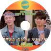 【韓流DVD】SHINee キー / ミンホ 【 人生酒場 】(2018.06.21) 日本語字幕★シャイニーMINHO / KEY