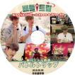 【韓流DVD】Wanna One ジフン/ ウジン[ バトルトリップ ](2018.05.05) 日本語字幕★ワノワン