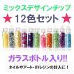 【ミックスデザインチップ】星やハートなど…12色セット(ガラス小瓶入り)スパンコールチップ/ボトルサイズ40mm×11mm