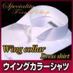 期間限定プレゼント付 ウイングカラーシャツ 比翼ウイングシャツ フライフロント M877-MAC