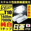 T10 LED 160lm ポジションランプ 日亜チップ 1chip VELENO 純白 純正同様の配光 ハイブリッド車対応 2球セット 車検対応 送料無料