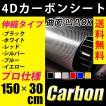 カーボンシート 4D 152cm×30cm 簡単エア抜き構造 フィルム 伸縮タイプ リアル ブラック/ホワイト/シルバー/レッド/ブルー/イエロー 送料無料