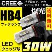 LEDフォグランプ HB4 CREE 30W 白/ホワイト 送料無料