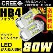 LEDフォグランプ HB4 CREE 80W  白/ホワイト LEDバルブ 送料無料