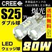 S25 LED CREE 80W ダブル球 ブレーキ バックランプ 白/ホワイト LEDバルブ 送料無料