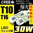T10 T16 LED ポジション バックランプ 爆光 CREE 30W ウェッジ球 ホワイト 送料無料