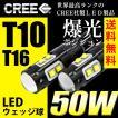 T10 T16 LED 50W ウェッジ球 ホワイト ポジション バックランプ スモール CREE 送料無料