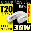 T20 LED バックランプ CREE 30W 白/ホワイト 送料無料