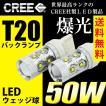 T20 LED CREE 50W ハイブリット車対応 白/ホワイト バックランプ 送料無料