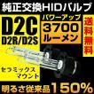 HID バルブ D2C D2S D2R 3700ルーメン 純正交換 35W 5000K/6000K/8000K/10000K/12000K 送料無料