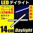 デイライト デイランプ LED 面発光 14cm LEDデイライト ブラックフレーム 超薄型4mm 白/青 ホワイト/ブルー 送料無料