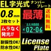 EL字光式ナンバー ナンバープレート 2枚セット 薄型 0.8mm 12V専用 普通車・軽対応 送料無料